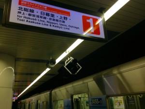 Narita Station